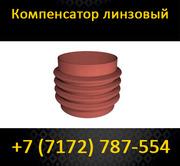 Компенсаторы линзовые применяются для компенсации разных видов нагрузо