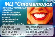 Медицинский центр «Стоматолог»