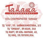 скидки в супермаркете Тамаша