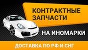 Контрактные запчасти на иномарки с доставкой по Казахстану