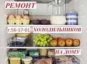 Ремонт холодильников и морозильников,  на дому. г.Костанай.